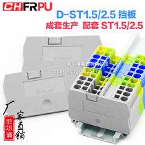 厂家直销 ST1.5 2.5 PE弹簧接线端子挡板D-ST1.5 2.5隔片隔板堵板
