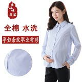 Pregnant women shirt short sleevesummer long sleeves new cotton professional striped workwear half-sleeved short work clothes work shirt