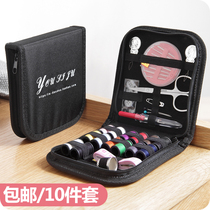 Youjia Portable needle bag household sewing tool 10 sets handmade wire box sewing needle Box
