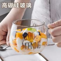 优思居 加厚透明高硼硅玻璃杯果汁杯 早餐牛奶杯饮料杯大肚水杯