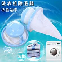 家用漂浮清洁吸毛发去污网兜洗衣袋 优思居 洗衣机过滤网袋除毛器