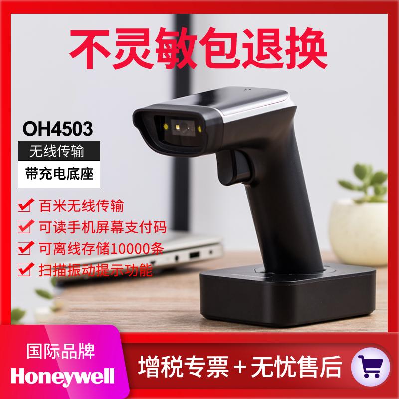 honeywell霍尼韦尔扫码枪OH4503 OH4502 OH3502无线扫描枪二维收银扫描器快递单超市药店支付微信收款巴把枪