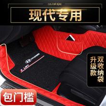 途胜领动ix35名图朗动瑞纳专用全包围汽车脚垫 2018款 北京现代新款图片