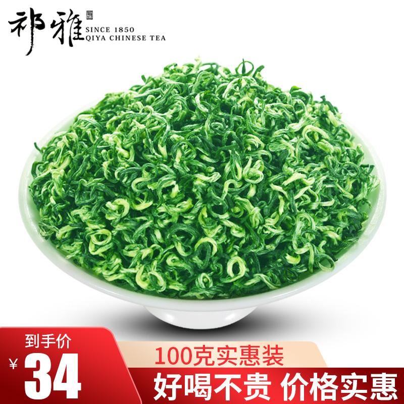 Чай Би Ло Чунь Артикул 591761538695