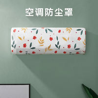 Air conditioning cover hook 1p1.5p hanging air conditioning use Cloth air conditioning cover air cover dust cover
