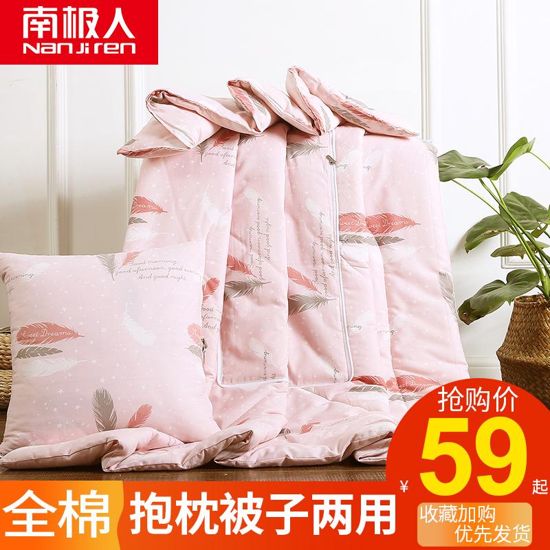 靠枕空调被 纯棉