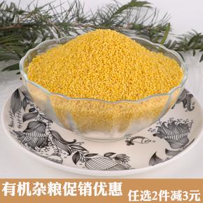 有机黄小米750g 小黄米 月子米 宝宝米 五谷小米杂粮东北粮食特产