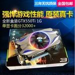 全新GTX550Ti/1G独显电脑台式机游戏独立显卡拼假2g/750/1050