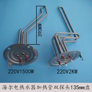 海尔电热水器配件135mm法兰盘220v1500w电加热管发热管电热棒直销