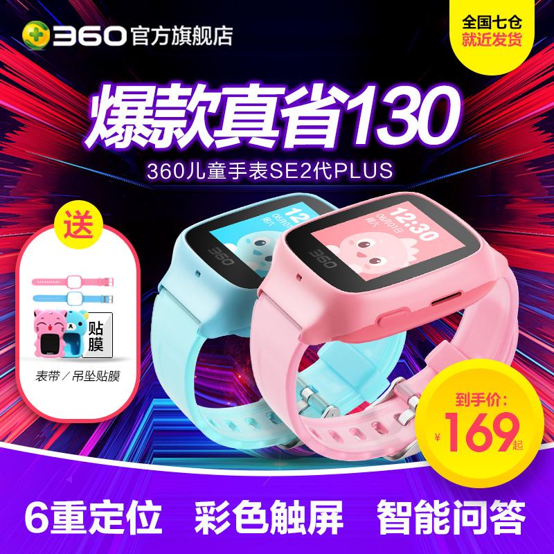360儿童电话手表SE2plus男女孩学生电话智能gps定位手环防水电话图片