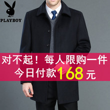 Playboy's Fall and Winter Men's Middle-aged and Old-aged Pure Wool Fabric Jacket, Turn-lapel Thickened Cashmere Overcoat, Dad's Dress