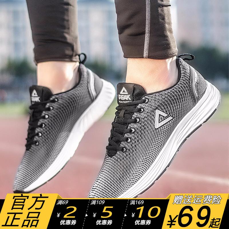 peak匹克男鞋板鞋