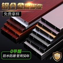 拉丝铝合金踢脚线实木金属踢脚板防水地脚线墙角线墙贴PVC贴脚线