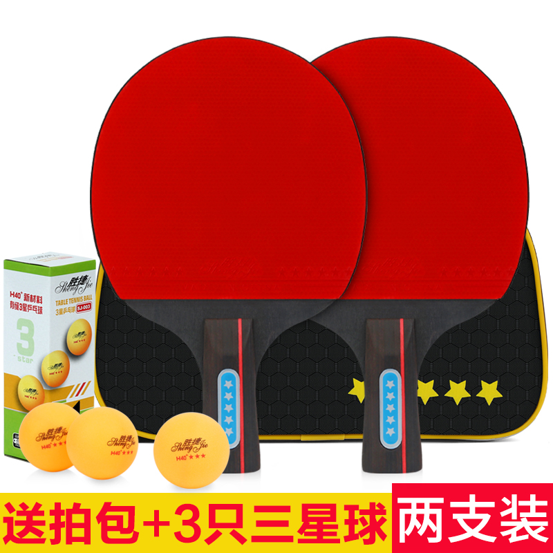 2只装套装 乒乓球拍双拍正品初学者学生兵乓球训练比赛 直拍/横拍