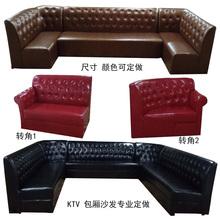 U型卡座 沙发 KTV包厢沙发酒吧静吧转角卡座奶茶甜品店火锅店L型