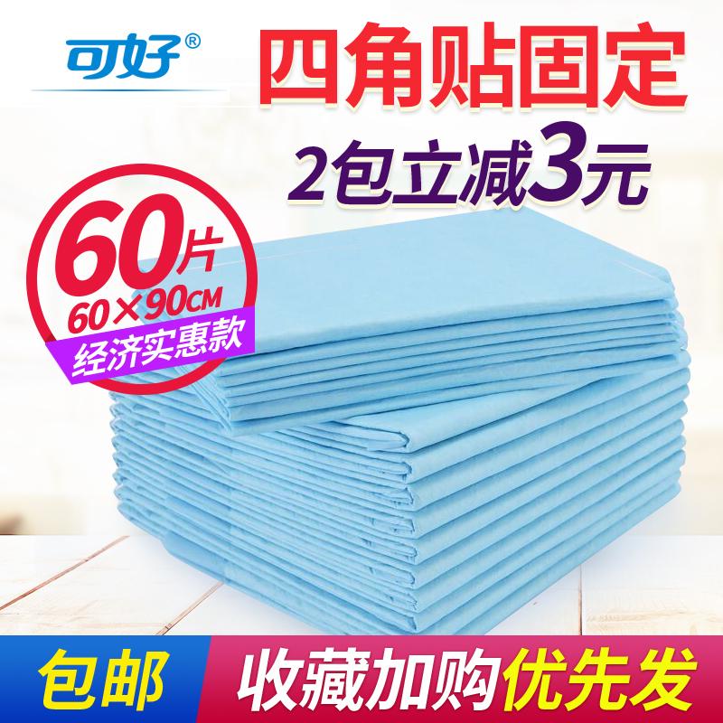 成人护理垫老人尿垫60x90尿不湿一次性隔尿垫床垫纸尿垫产褥垫60