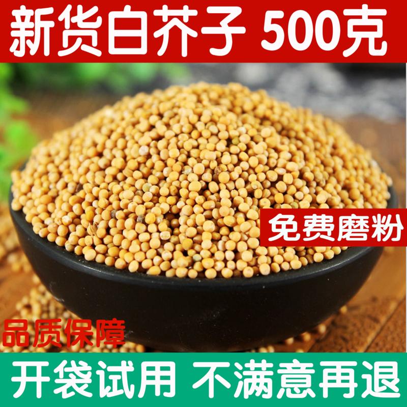 白芥子500克包邮 野生中药材炒白芥子茶可磨白芥子粉种子非同仁堂