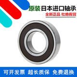 High-speed imported NSK bearing 6900/6901/6902/6903/6904/6905/6906Z ZZ DU DDU