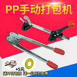 Manual plastic belt baler set pliers manual tensioner baler manual baling pliers package mail