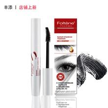 睫毛增长液 8ml 修护精华液 丰添 浓密纤长睫毛打底膏