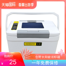Storage field solar shrimp box bait box shrimp small box with oxygen pump insulation live fish bucket fishing box 20 packages of mail