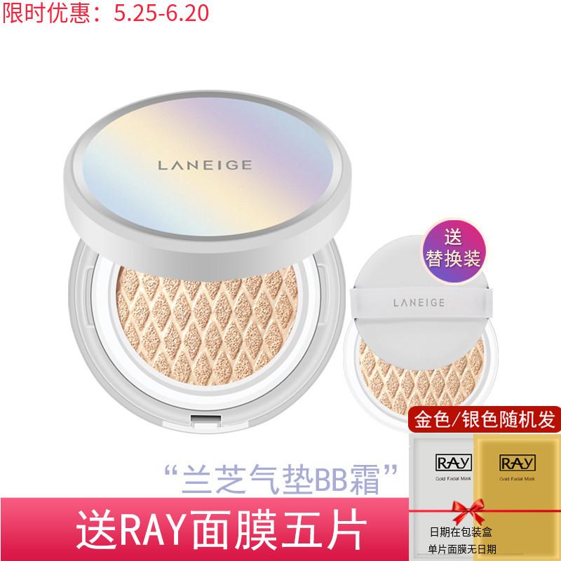 韩国 LANEIGE/兰芝气垫BB霜清爽控油保湿遮瑕提亮 含替换芯
