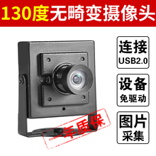 130 degree wide angle distortionless USB industrial 1080P HD free drive surveillance video conference video camera