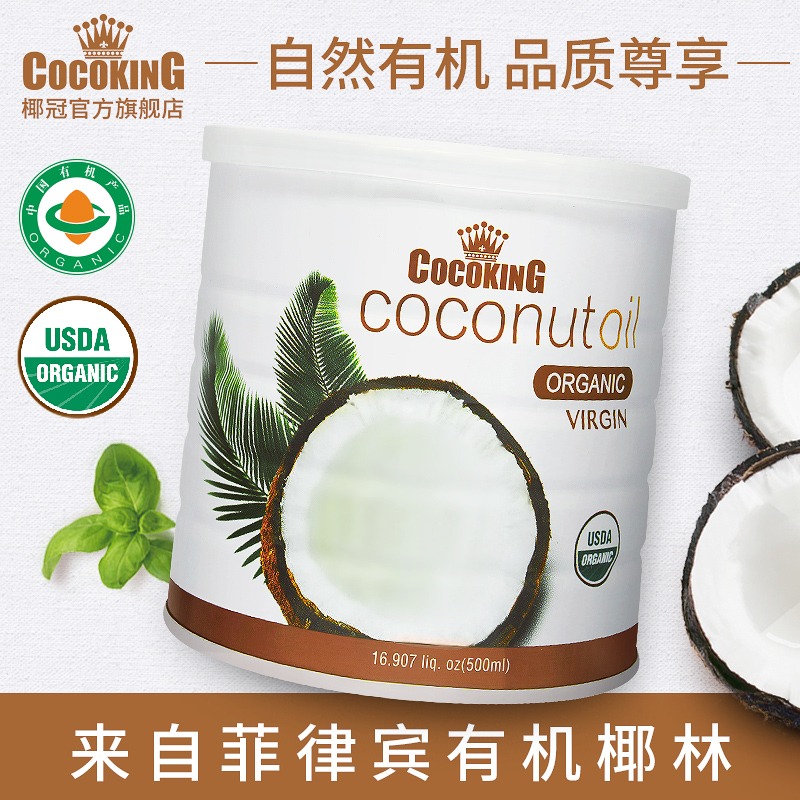 cocoking椰子油
