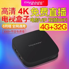 DiyoMate/迪优美特 X8高清电视盒子安卓八核网络机顶盒家用全网通5G双频wifi无线智能电信爱奇艺腾讯优酷视频