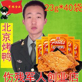 【军粮】北京烤鸭辣条23g*40袋80后怀旧零食辣味休闲素食辣条麻辣