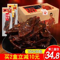重庆特产麻辣鸭舌头即食休闲小吃私房菜熟食香辣鸭舌金小嘴