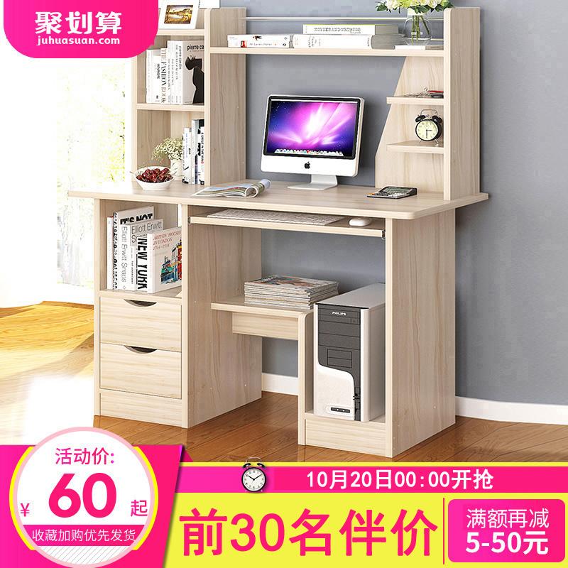 组合电脑桌