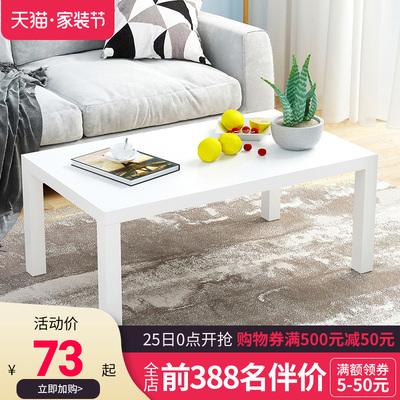 欧意朗茶几现代简约客厅茶桌茶台小户型创意长方形桌子多功能方桌