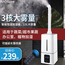 13L浩奇加湿器 水果蔬菜保鲜加湿器工业空气家用仓库大型客厅大雾