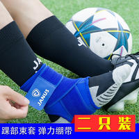 JANUS men and women's feet wrist joints protective gear fixed sprain protection feet bare sports feet set basketball escort JA622
