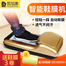 Ruxukang shoe cover machine home automatic disposable shoe film machine new office smart foot cover overmolding machine
