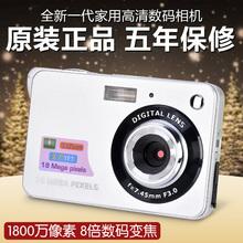 正品行货1800万像素高清数码照相机 宝淇 CD800-O6特价包邮
