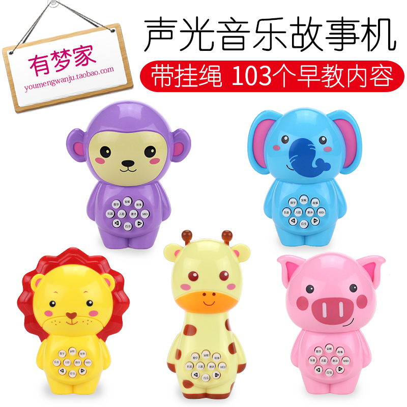 every day special mini animal story machine early childhood infant toys music learning machine 0