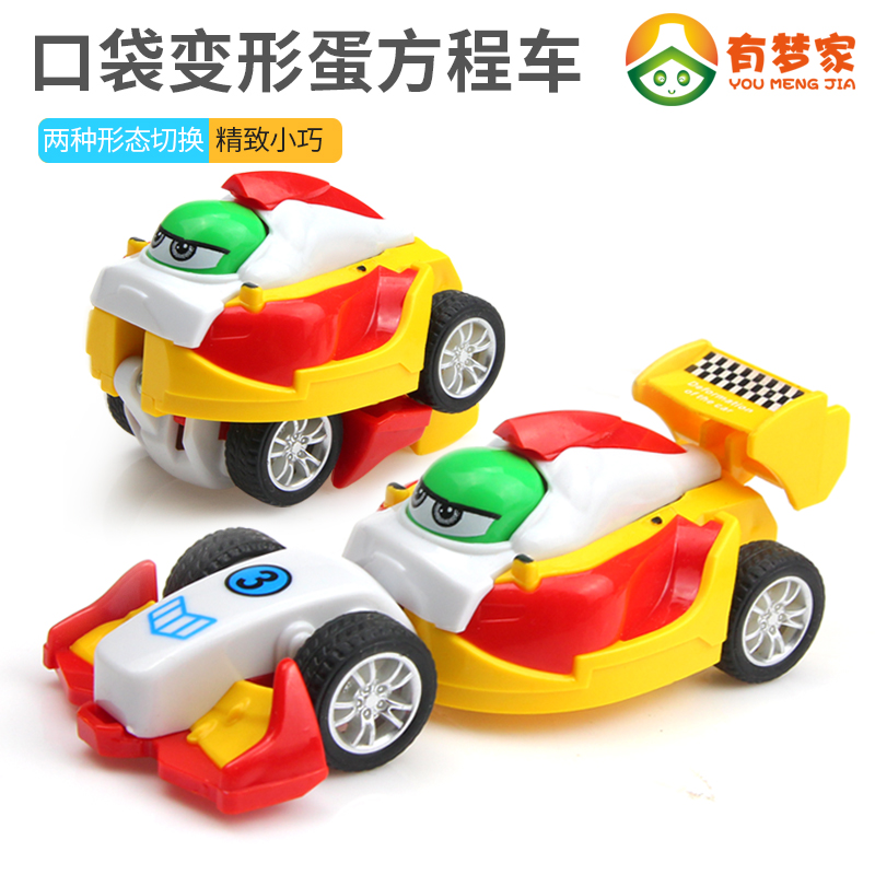Baby inertia car portable deformed egg mini racing model car car boy 1-