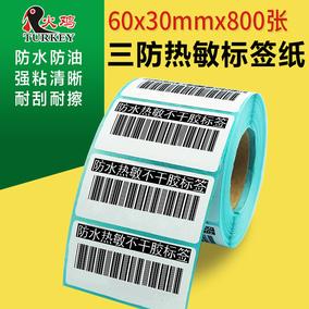 火鸡 三防热敏标签纸60 30 SKU条码打印纸 热敏纸 空白不干胶贴纸