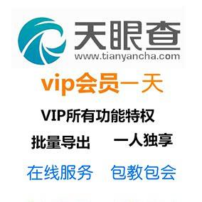 天眼查会员VIP一天体验券 当天优惠劵 日租VIP会员 导出10次