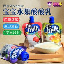 milk美妙可儿童常温吸吸乐宝宝零食整箱 西班牙进口贵族小酸奶me