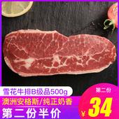 澳洲进口安格斯雪花原切牛排新鲜生牛肉B级品亏本处理500g