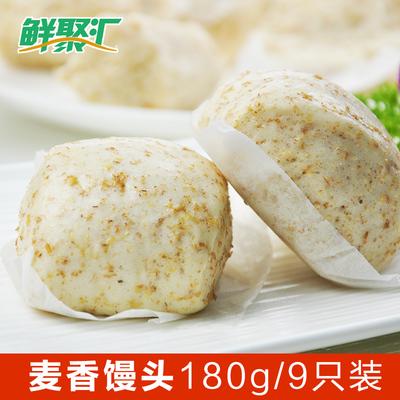 【金城】广式点心 美味可口麦香馒头180g/9个装 早餐营养点心
