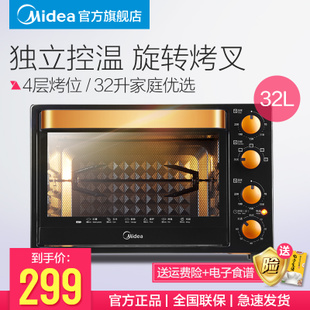 Midea/美的 T3-L326B家用多功能独立控温烘焙电烤箱32升正品特价