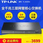 TP-LINK TL-SG5452 48口全千兆三层网管核心交换机4SFP机架式