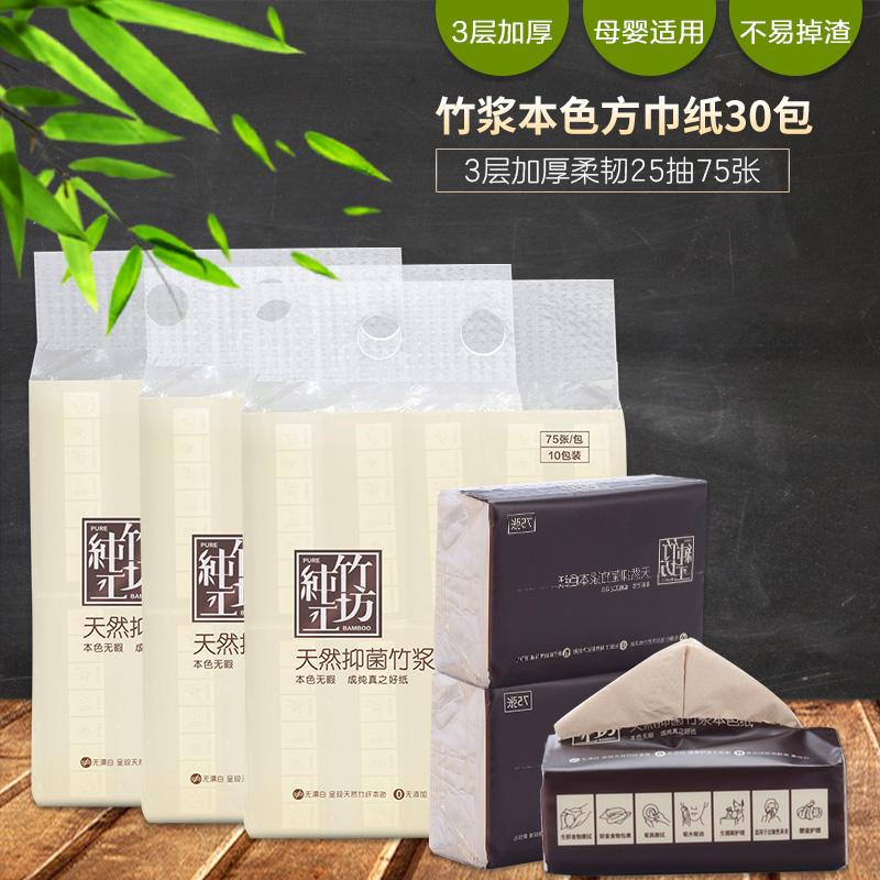 纯竹工坊竹浆本色纸 外出便携方巾纸 小包抽取式面巾纸*30包3元优惠券