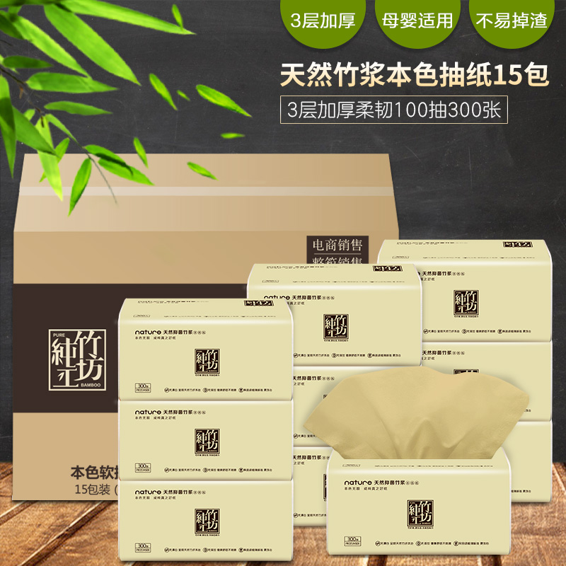 纯竹工坊竹浆本色抽纸 抽取式面巾纸 家用3层加厚餐巾纸*15包3元优惠券