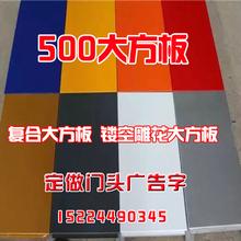 500大方板廣告板招牌門頭廣告牌復合板鏤空雕花彩鋼扣板裝 飾材