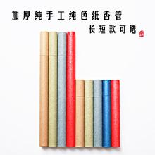 长款10g短款5克装纸香管纸香桶纸香筒线香香管纸管加厚型多色